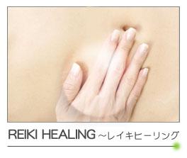 healing_reiki01