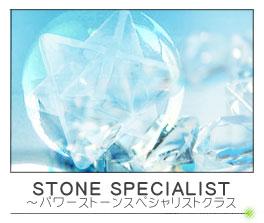 school_stone